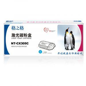 格之格(GG)NT-CX305BK/C/M/Y粉盒适用富士施乐CP305D/CM305DFNT-CX305C青色商专版