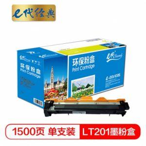 e代经典LT201墨粉盒适用联想S2001S1801M1840M2040M7255F7256WHF7206WF20702071HLJ22052206W