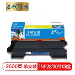 E代兼容粉盒TNP28/30/31经典适用机型柯美1500W