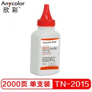 欣彩(Anycolor)TN-2015碳粉AT-2015100g墨粉适用兄弟TN1035201520503335联想LT244126612451粉盒