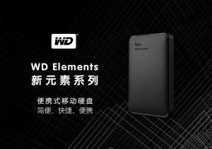 西部数据(WD)Elements新元素系列2.5英寸USB3.0移动硬盘1TB(WDBUZG0010BBK)