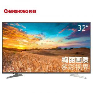 CHANGHONG长虹32D2060G彩色电视机送普通挂架和免费安装