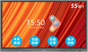 VPANEL威屏S55R20 55英寸智能会议平板标准版