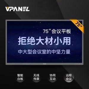 VPANEL威屏S75R10 75英寸智能会议平板旗舰版套装( 内含移动支架、智能笔、无线传屏器、麦克风、摄像头、不含OPS)