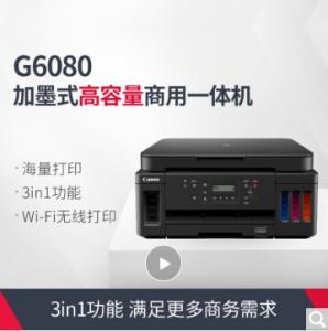 佳能(Canon)G6080彩色喷墨照片打印机商用办公小型墨仓式大容量原装连供加墨多功能打印一体机